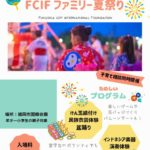 FCIF-summer-fes-flyer-jpのサムネイル